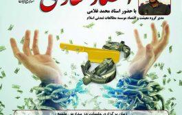 سلسله جلسات تبیین اقتصاد مقاومتی و پول مقاوم در مدارس علمیه اصفهان