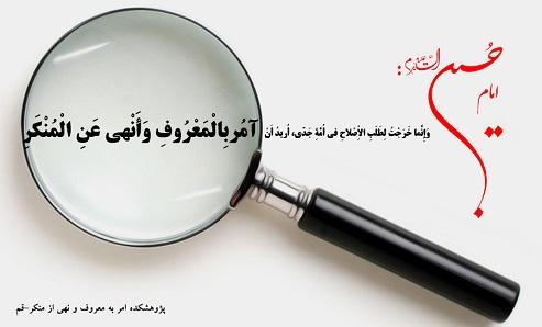 مقاله : امر به معروف و  نهي از منكر در دولت ديني