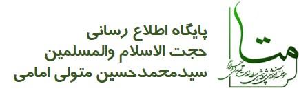 سیدمحمدحسین متولی امامی | بینش تمدنی