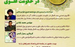 الگوی بیت المال و مدیریت پول در حکومت علوی