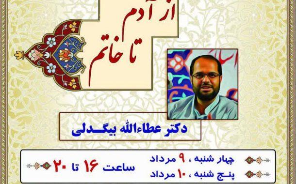 تاریخ تمدنی انبیاء - از آدم تا خاتم - عطاالله بیگدلی