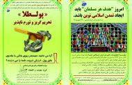 تراکت گفتمان سازی الگوی معیشت تمدن اسلامی ، جهت توزیع در مسیر پیاده روی اربعین