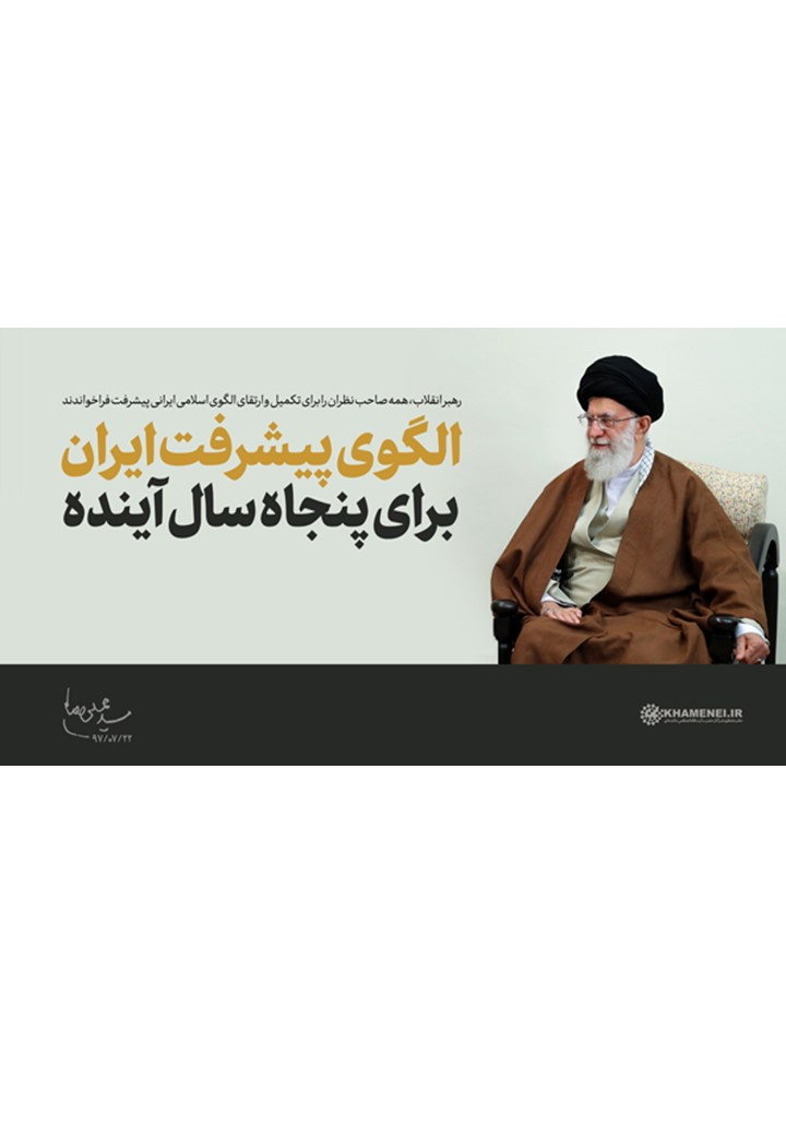 متن کامل الگوی پایهی اسلامی ایرانی پیشرفت- مورد فراخوان رهبر انقلاب