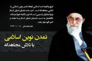 شرحي از جلسه ملاقات با مقام معظم رهبري (حفظه الله) #سيدمحمدحسين_متولي_امامي