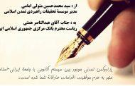 نامۀ سرگشادۀ سیدمحمدحسین متولی امامی به رئیس بانک مرکزی