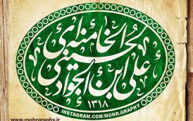 مطالعات اقتصاد اسلامی در بیانات امام خامنه ای (حفظه الله)