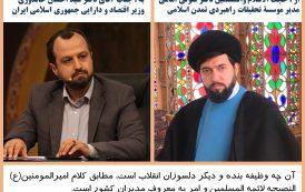 نامه به سید احسان خاندوزی ، وزیر اقتصاد از سید محمد حسین متولی امامی