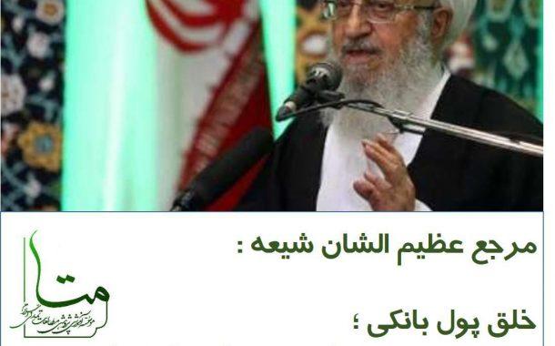 (کلیپ آتش خلق پول) آیت الله العظمی مکارم شیرازی : خلق پول حرام است.