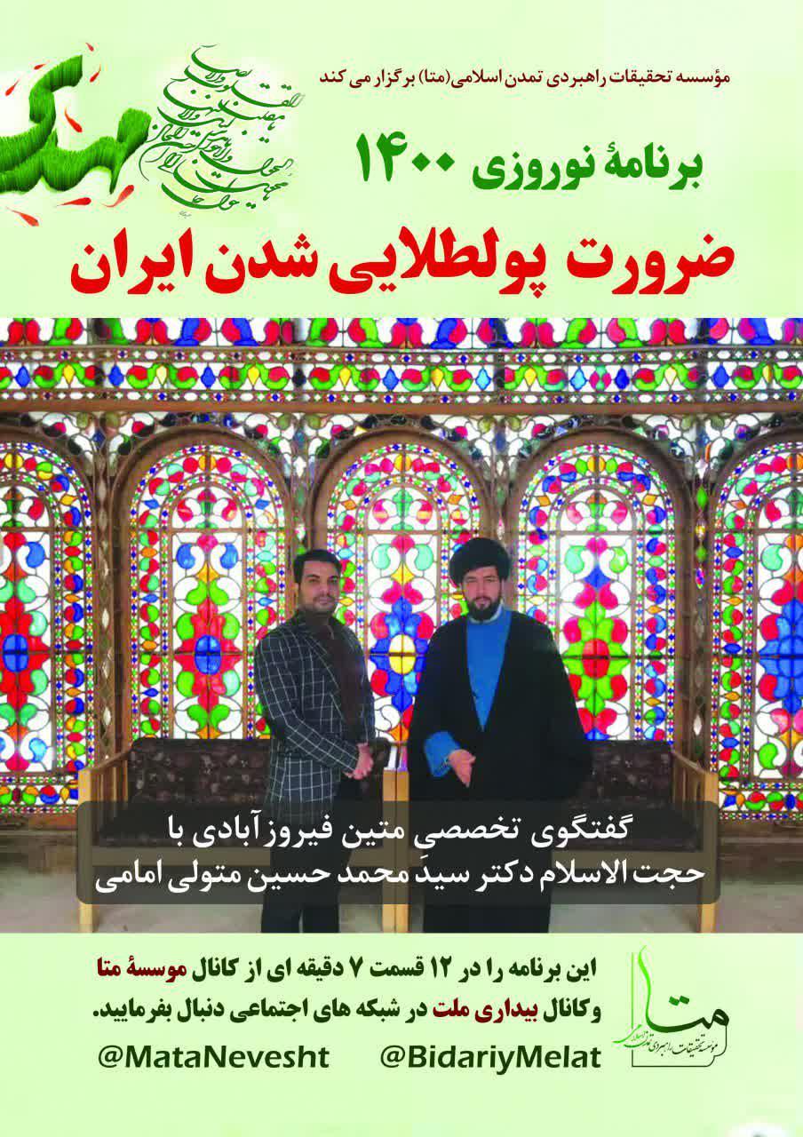 برنامۀ نوروز1400 متا - ضرورت پولطلایی شدن ایران - گفتگوی سیدمحمدحسین متولی امامی