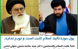 نامۀ موسسۀ متا به حجت الاسلام سیدجواد علوی بروجردی