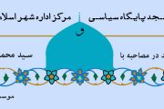 مسجد پایگاه سیاسی و مرکز اداره شهر اسلامی