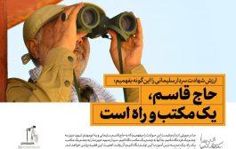 مکتب سلیمانی، مقاومت مردمی در برابر سیستم های غربی