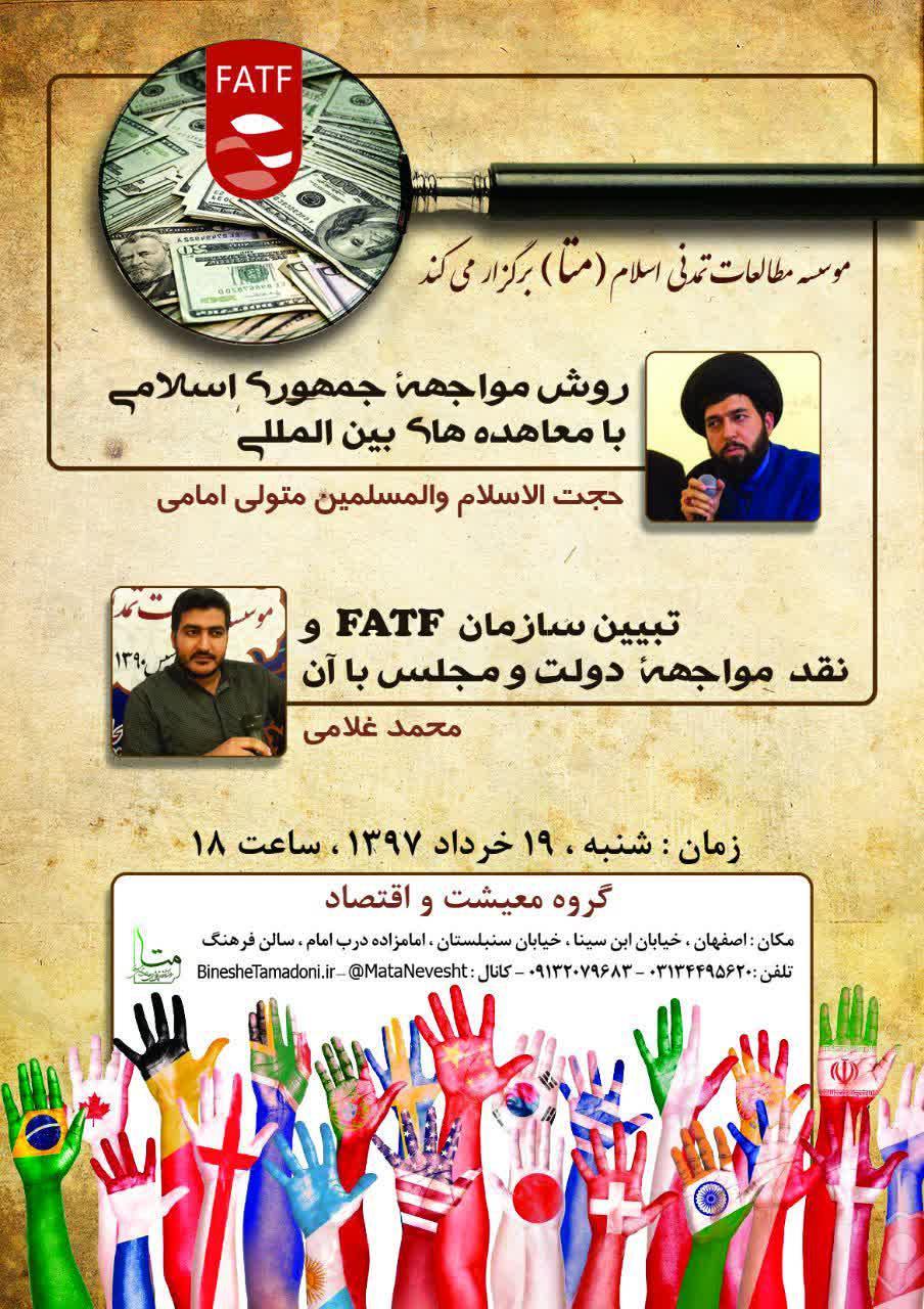جلسه9 - فیلم : رویکرد جمهوری اسلامی در معاهدات بین المللی و تبیین FATF