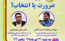 پولطلا | گفتگوی تخصصی دکتر علی سعدوندی و مهندس محمدحسن غلامی