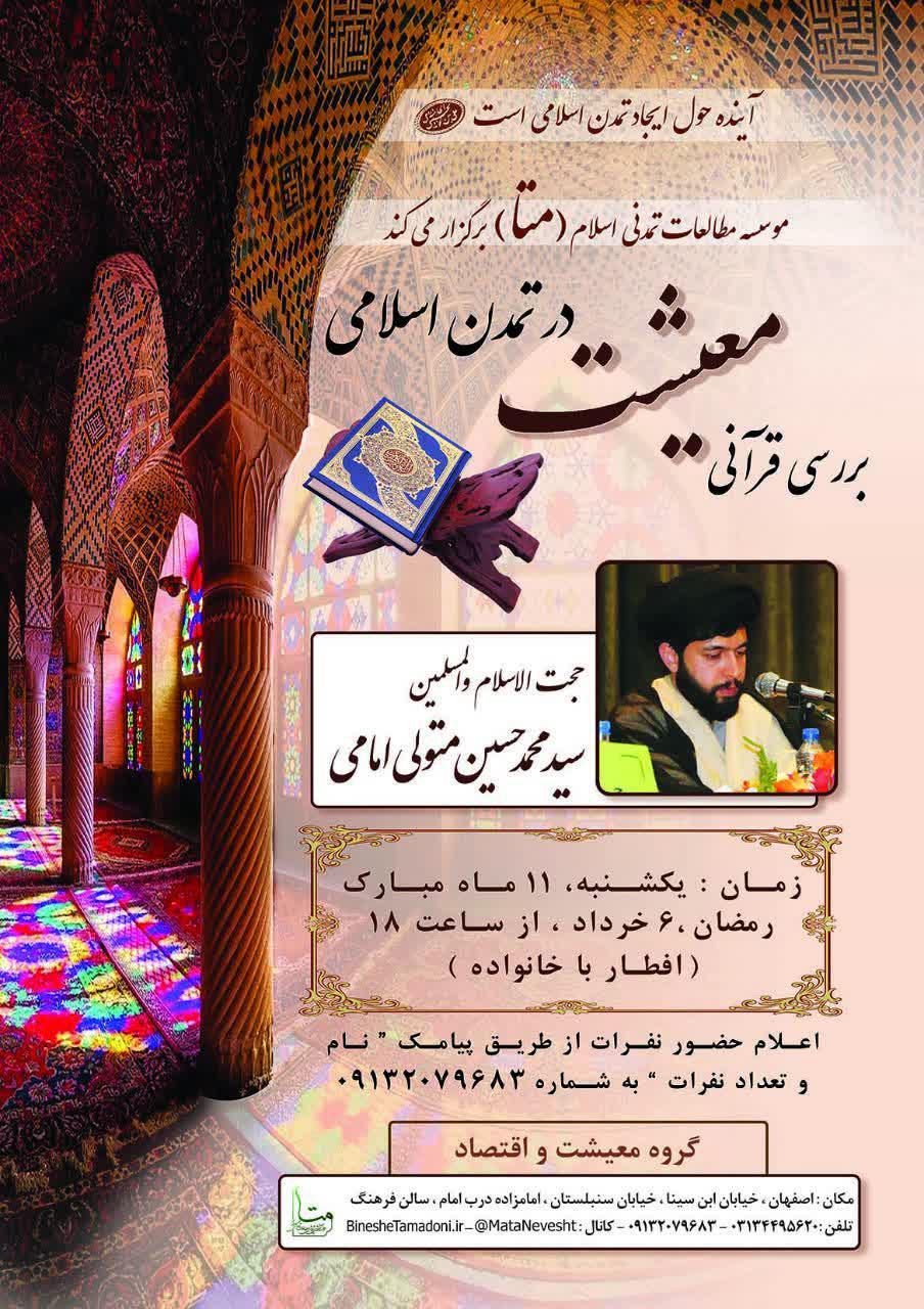 جلسه8 - فیلم : بررسی قرآنی معیشت در تمدن اسلامی - استاد متولی امامی