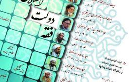 دوره آموزشی فقه دولت اسلامی، با حضور اساتید کشوری و ارائه گواهینامه معتبر