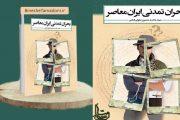 کتاب بحران تمدنی ایران