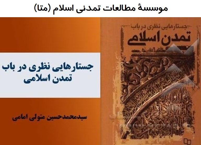 کتاب : جستارهایی نظری در باب تمدن اسلامی