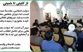 از کلینی تا خمینی؛ از نگرش فرهنگی تا نگرش سیاسی به دین