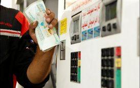توزیع سوخت ایرانیان و یارانۀ 900 هزار تومانی